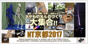 NT京都2017_トップ真面目過ぎ_軽量版.jpg